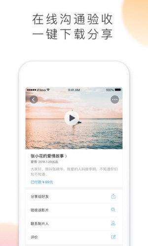 爱影 V4.5.1 安卓版截图4