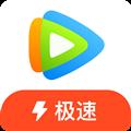 腾讯视频极速版 V2.2.6.20221 安卓最新版