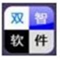 双智物业收费系统 V8.5 官方中文版