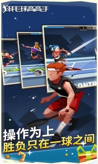吾爱破解羽毛球高高手最新版 V3.1.6 安卓版截图3