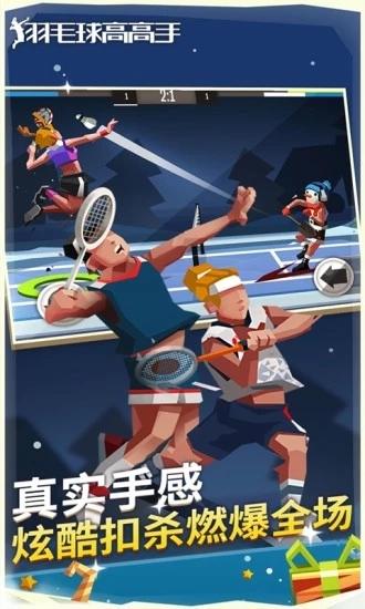 吾爱破解羽毛球高高手最新版 V3.1.6 安卓版截图4