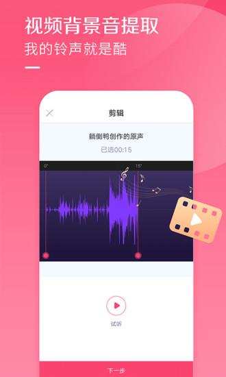酷音铃声 V7.3.50 安卓版截图3