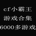 小霸王游戏合集电脑版