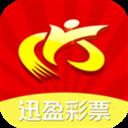 迅盈彩票手机版 V1.1.9 官方最新安卓版
