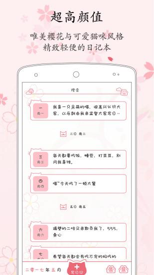 粉萌日记 V1.7.5 官方安卓版截图1