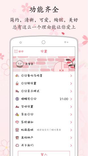 粉萌日记 V1.7.5 官方安卓版截图3