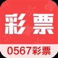 0567彩票APP V1.0 安卓版