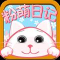 粉萌日记免费VIP版 V1.7.5 安卓版