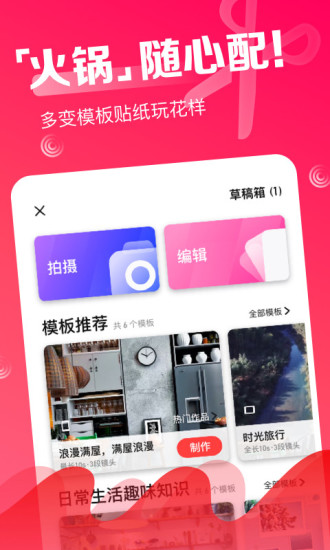火锅视频 V2.6.0.4600 安卓免费版截图4
