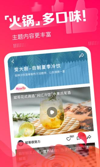 火锅视频 V2.6.0.4600 安卓免费版截图2