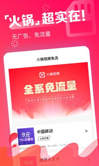 火锅视频 V2.6.0.4600 安卓免费版截图3