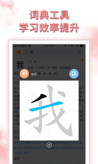 好爸爸学习机 V10.1.0 安卓版截图5
