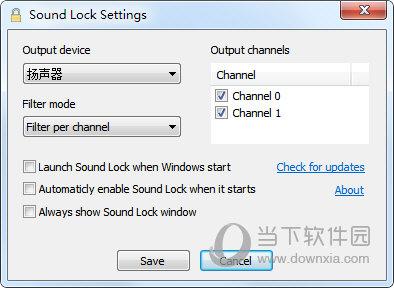 Sound Lock中文版