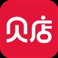 贝店app老版本 V3.18 iPhone版