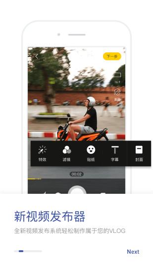 摩托邦骑行 V3.8.5.19112301 安卓版截图2