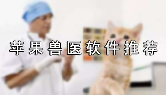 苹果兽医软件
