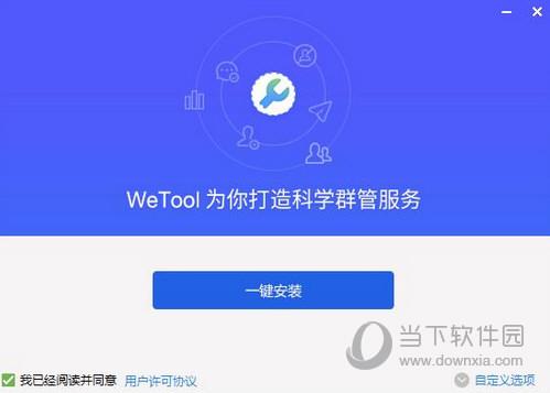 WeTool微信自动加好友软件