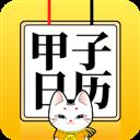 甲子日历 V2.3.1 安卓版