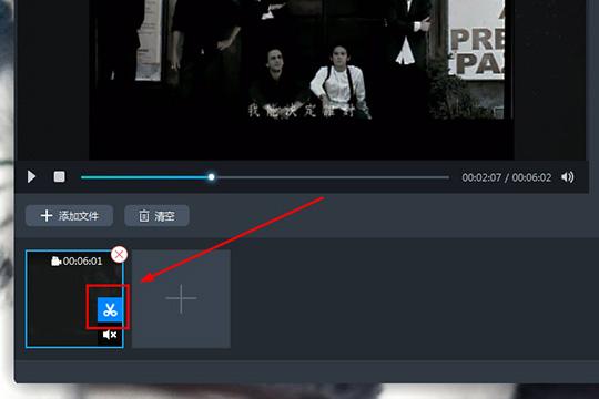 """点击左下方视频文件中的""""箭刀""""图标"""