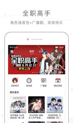 猫耳FM V5.5.9 安卓版截图1