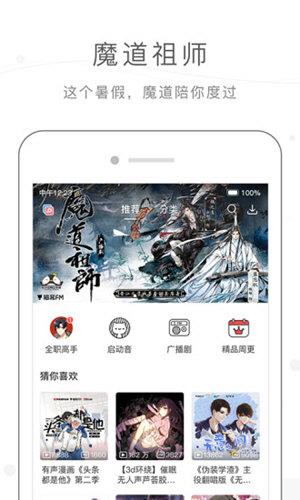 猫耳FM V5.5.9 安卓版截图2