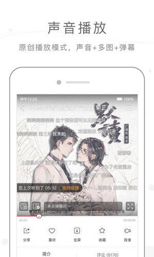 猫耳FM V5.5.9 安卓版截图3