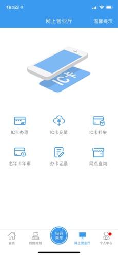 月城公交 V2.2.2 安卓官方版截图4