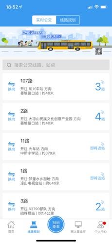 月城公交 V2.2.2 安卓官方版截图3