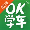 OK学车教练端 V10.9.0 苹果版