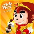 悟空识字 V2.18.1 官方最新版