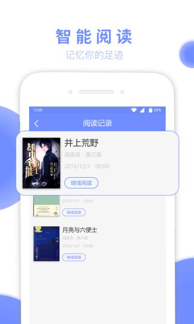 七哈小说 V3.0.0 安卓版截图3