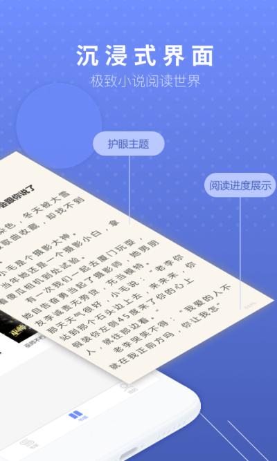 七哈小说 V3.0.0 安卓版截图2