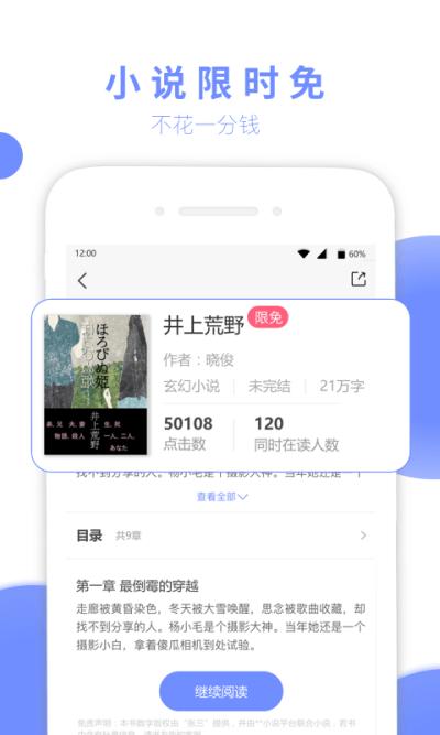 七哈小说 V3.0.0 安卓版截图5