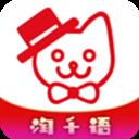 淘千语 V1.8.79 安卓版