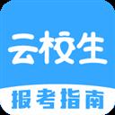 云校生 V3.1.8 安卓版