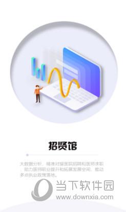 山东医师服务 V4.4.2 安卓版截图4