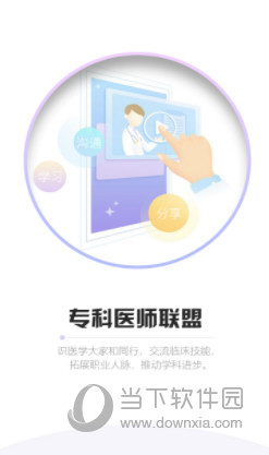 山东医师服务 V4.4.2 安卓版截图5