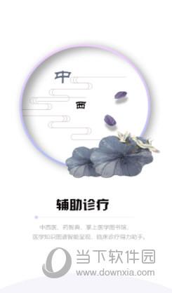 山东医师服务 V4.4.2 安卓版截图1