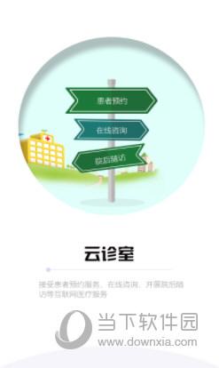 山东医师服务 V4.4.2 安卓版截图3