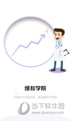 山东医师服务 V4.4.2 安卓版截图2