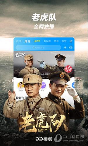 PPTV聚力手机版下载