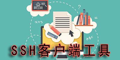SSH客户端工具