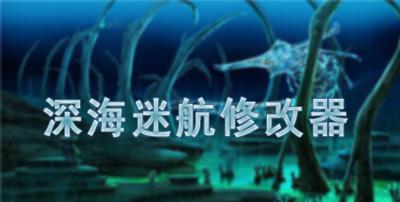 深海迷航修改器