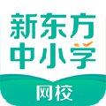 新东方中小学网校 V1.0.1 官方最新版