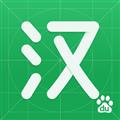 百度汉语 V3.2.1 苹果版
