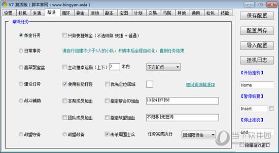 冰焰脚本V7官网下载