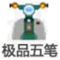 极品五笔8.0超大字库版 官方正式版