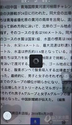 拍照翻译日文