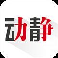 动静新闻 V5.6.2 安卓版