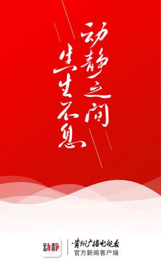 动静新闻 V5.8.1 安卓最新版截图4